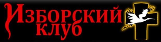 Izborsk