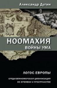 noomahia2