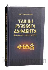 tayny-russkogo-alfavita