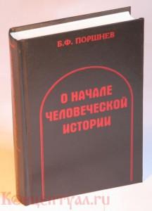 Porshnev_o_nachale_chelovecheskoy_istorii