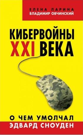 Larina-book-1