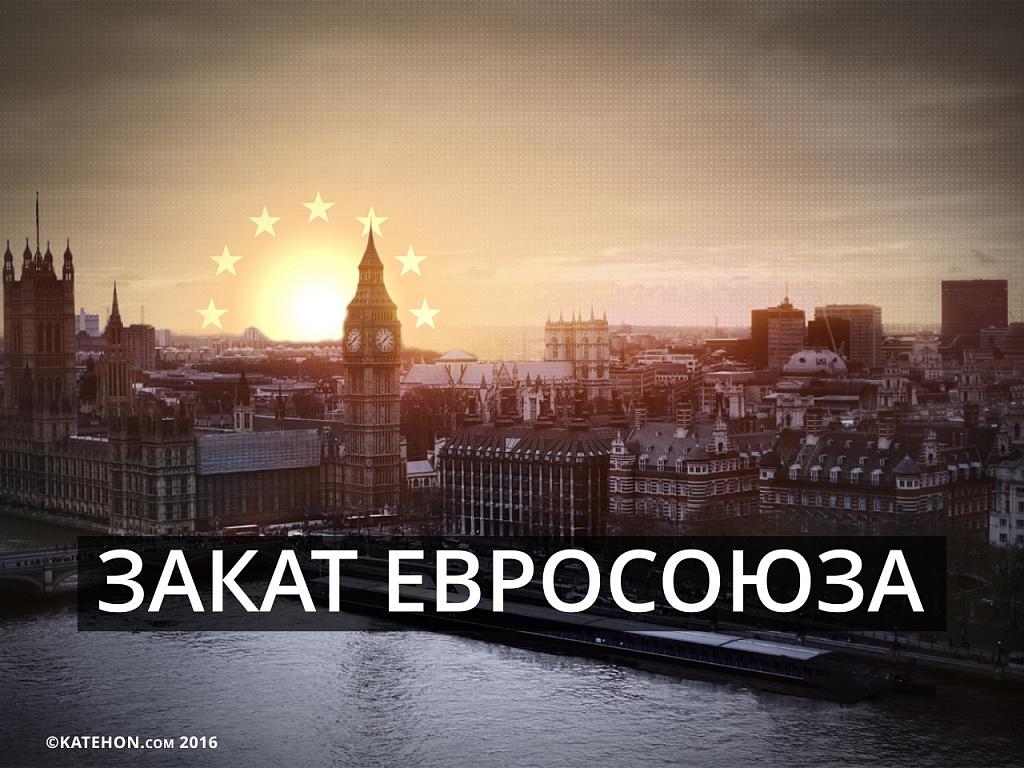 zakat_evrosoyuza