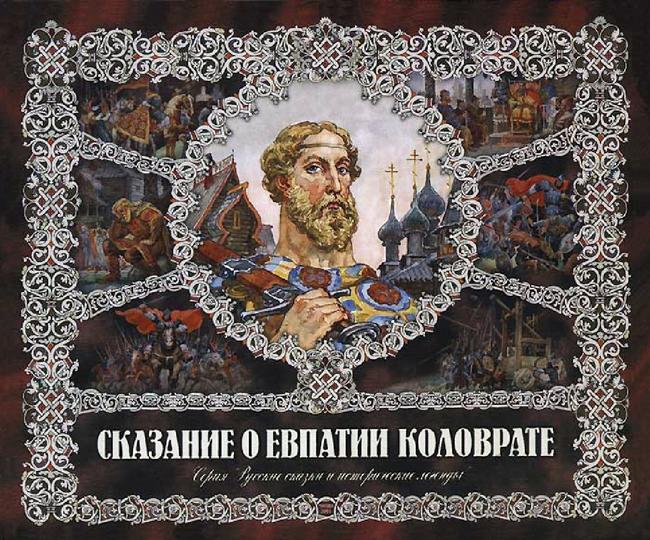 1472798067_oblozhka-knigi-skazanie-o-evpatii-kolovrate-v-izdanii-dlya-detey