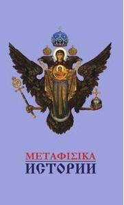 1476522679_metafizika