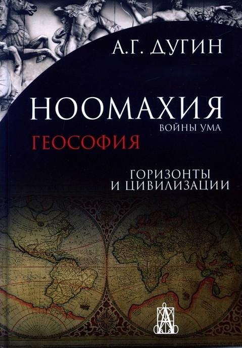 noomahia-new2