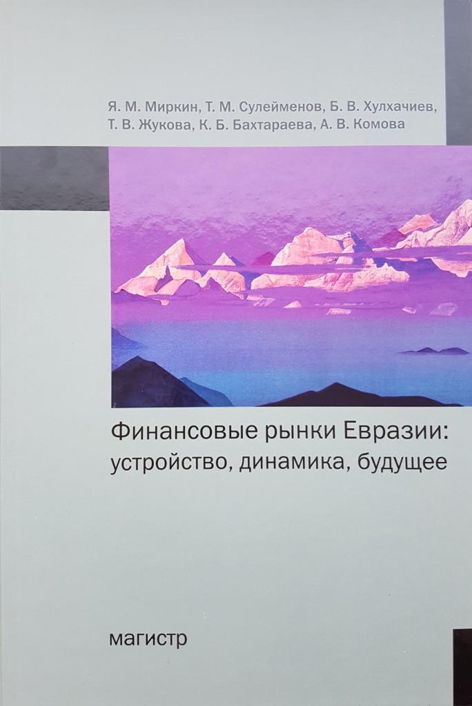 Mirkin-book-2017