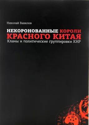 china-book
