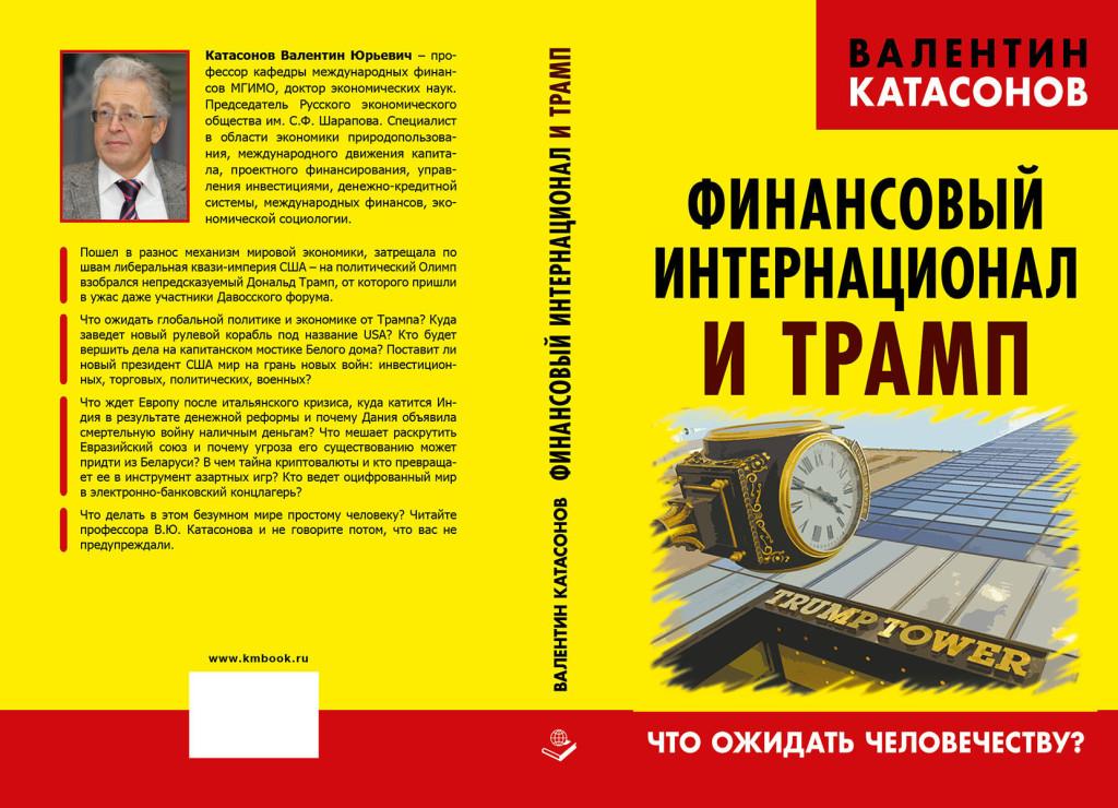 1489654046_katasonov-tramp