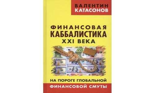 1517119852_katasonov