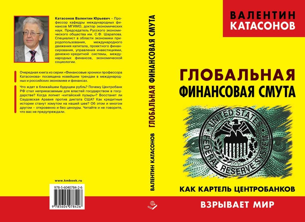 Katas-new-book-2018