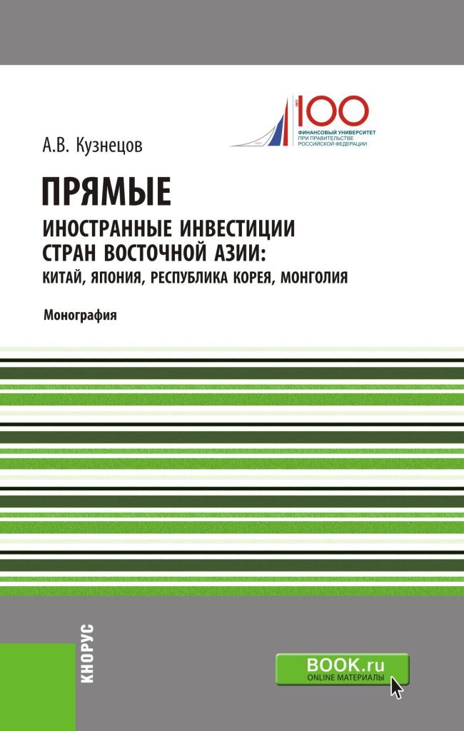 pryamye-inostrannye-investitsii-stran-vostochnoy-azii-kitay-yaponiya-respublika-koreya-mongoliya-mon