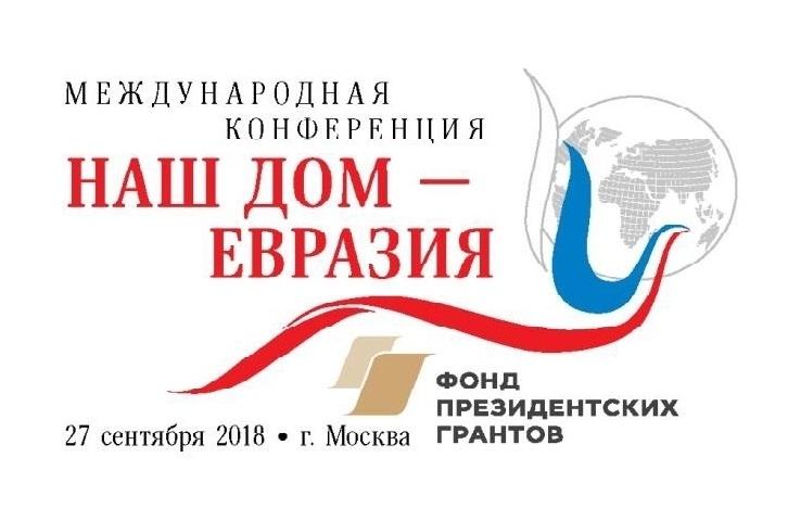 nash_dom_-_evraziya_konferenciya_logo